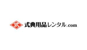 式典用品レンタル.com