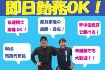 【かしてどっとこむ】家電家具のお届けレンタルのサービススタッフ 関西営業所(アルバイト)